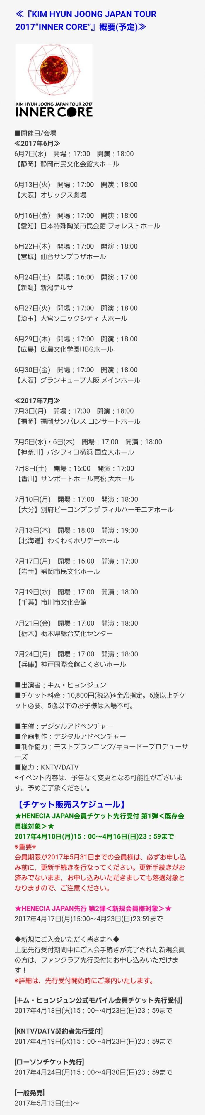 2017-jp01s_20170410104444b32.jpg
