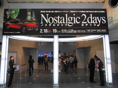 第9回Nostalgic2days