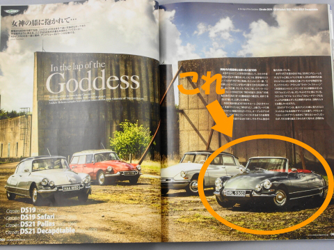 シトロエンDS21デカポタブル_クラシック&スポーツカー vol.6