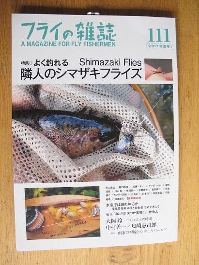 フライの雑誌111