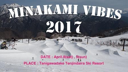 20170324-2017minakamivibes.jpg