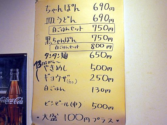 s-ぴかまつメニューP2101178