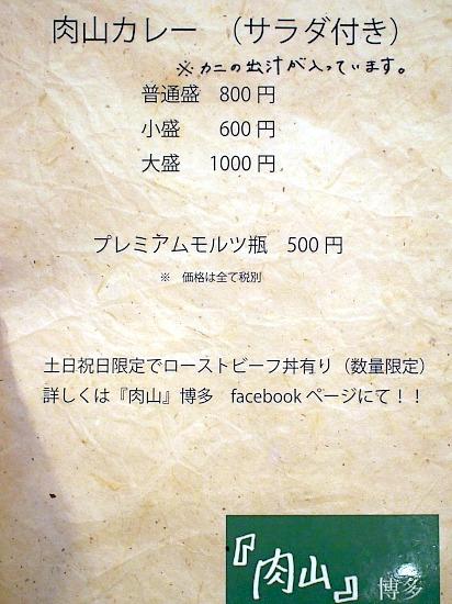 s-肉山メニューP2111202