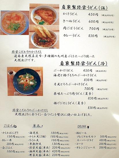 s-弥栄メニューP2151276
