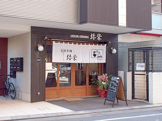 s-弥栄外見P2151273