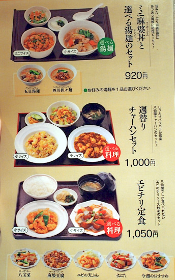 s-八仙閣メニュー3P2161302