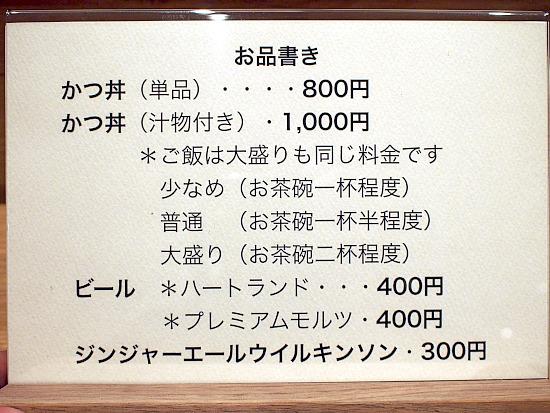 s-友楽メニューP2171329
