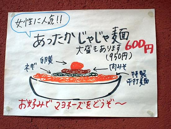 s-喰海メニューP2231464