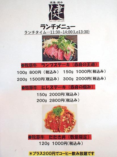 s-健メニューP2251527