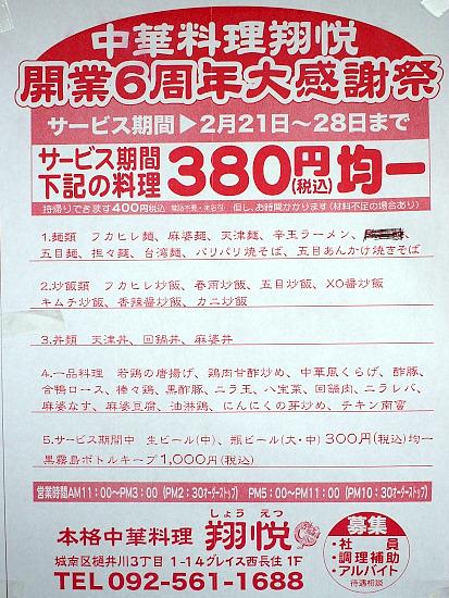 s-祥悦お知らせP2261542