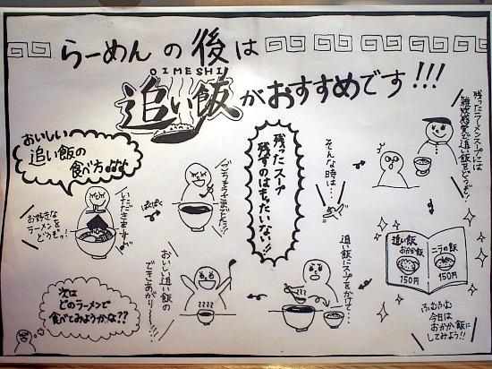 s-久楽メニュー3P3041726