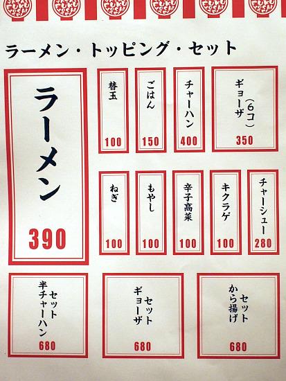 s-福芳亭メニューP3061765