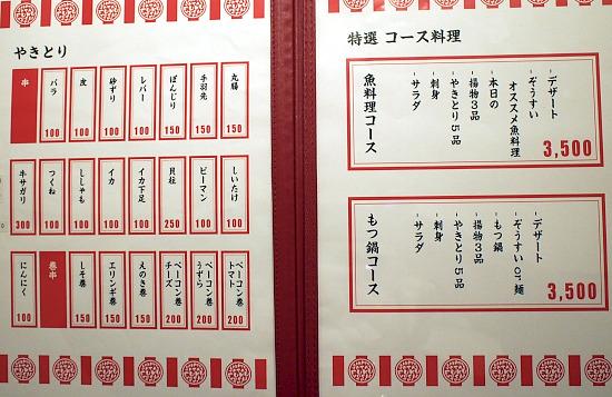 s-福芳亭メニュー2P3061766