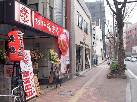 s-福芳亭外見P3061760
