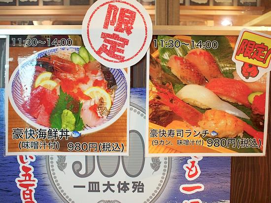 s-魚助メニューP3071778