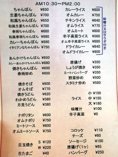 s-タケシタメニューP3081799