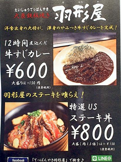 s-羽形屋メニューP3091814