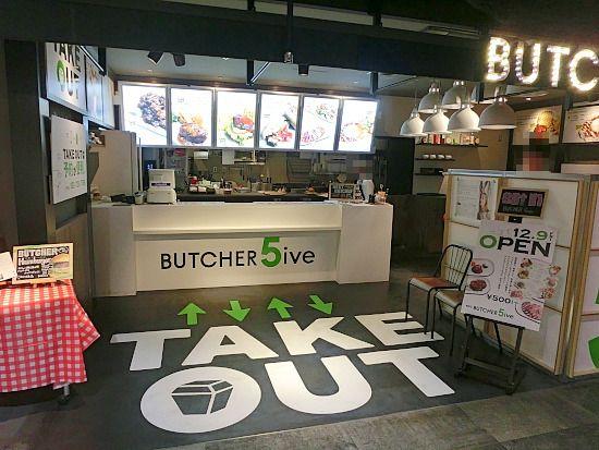 s-ブッチャー店内CIMG9443