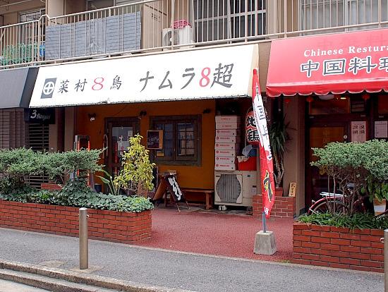 s-ナムラ外見P3292235