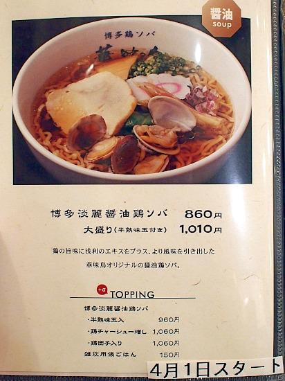 s-鶏メニューP4032313