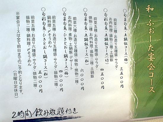 s-和メニュー3P4032293