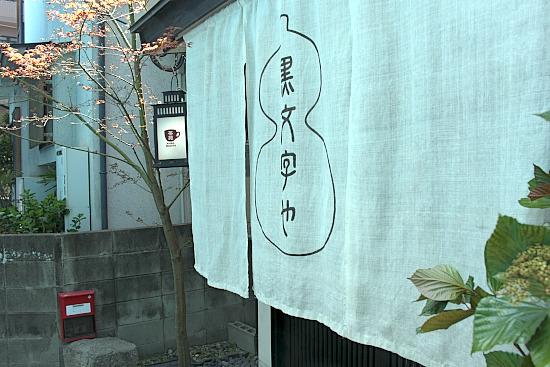 s-黒文字外見IMG_1270