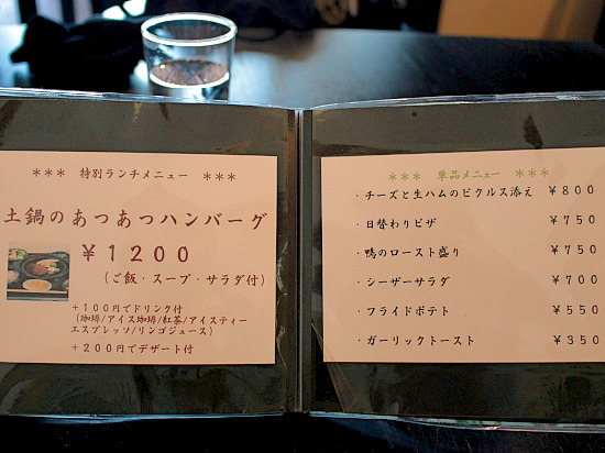 s-黒文字メニュー2IMG_1241