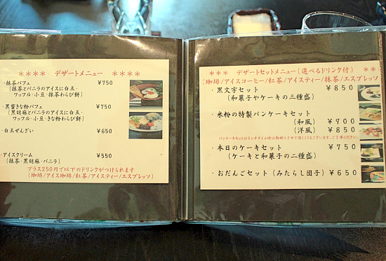 s-黒文字デザートIMG_1237