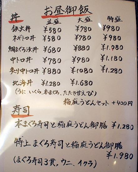 s-どらやメニューP4102433
