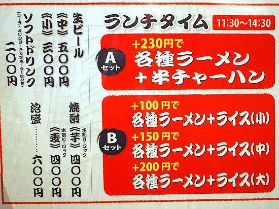 s-鷹味メニューP4122475