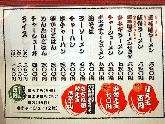 s-鷹味メニュー2P4122476
