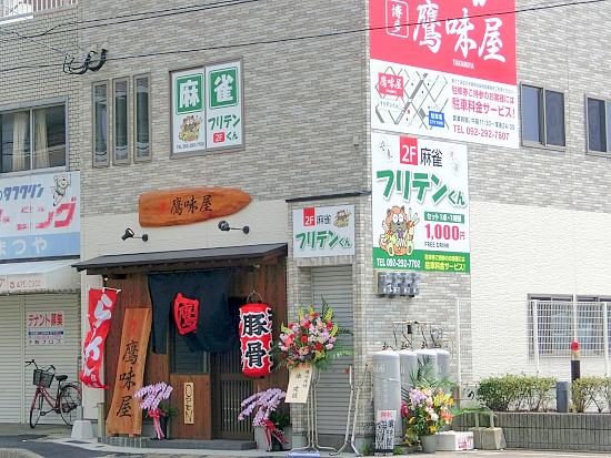 s-鷹味外見CIMG9460