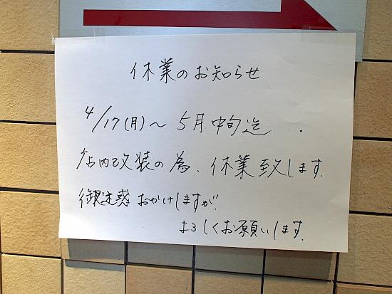 s-舞鶴お知らせP4132490