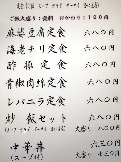s-舞鶴メニュー2P4132493
