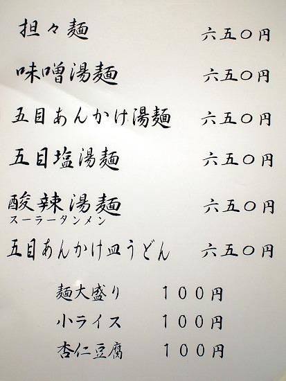 s-舞鶴メニューP4132492