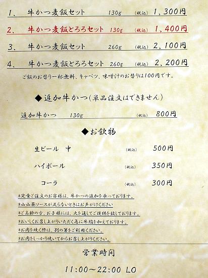s-牛かつメニューP4152515