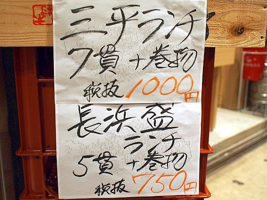 s-三平メニューP4212684