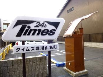 タイムズ看板
