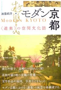 モダン京都