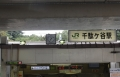 千駄ヶ谷 (1)