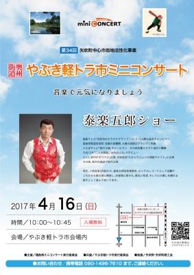 20170416_yabuki.jpg