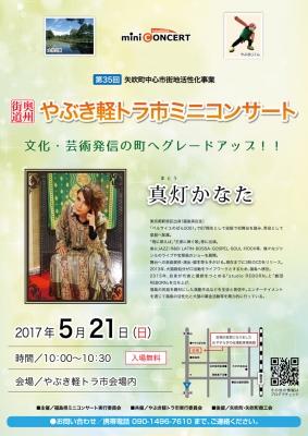20170521_yabuki.jpg