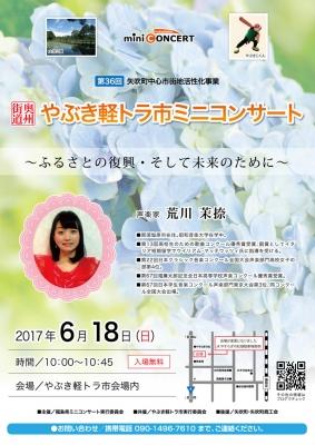 20170618_yabuki.jpg