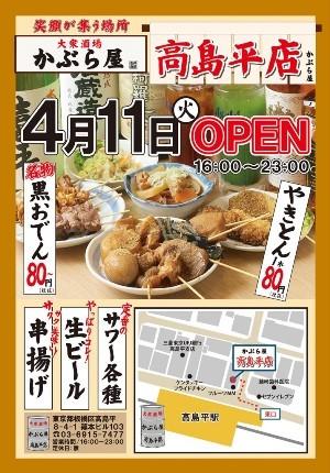 高島平店OPポップ