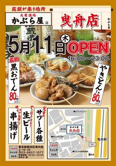 オープンポスター曳舟店_地図有