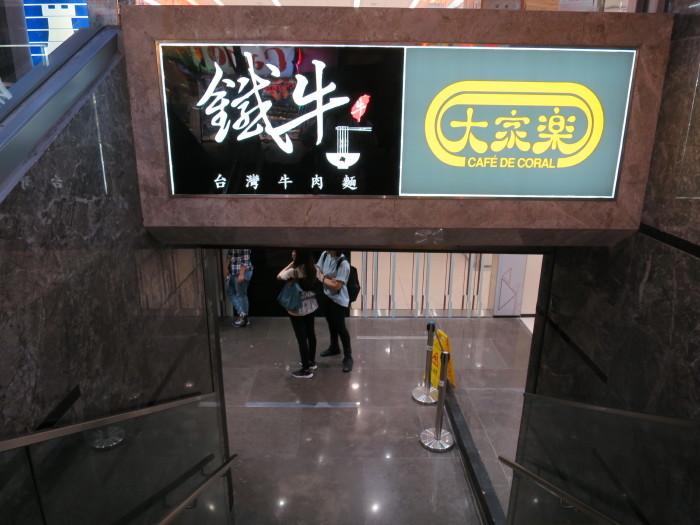 尖沙咀東 台湾ラーメン