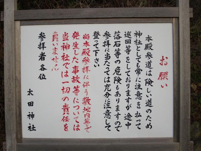 北海道最西端 大田山神社