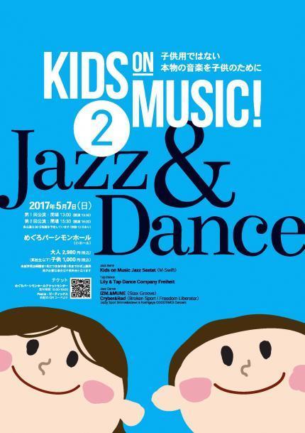 Kids_on_Music_2nd_フライヤ表面