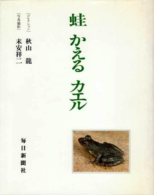 蛙かえるカエル_秋山龍
