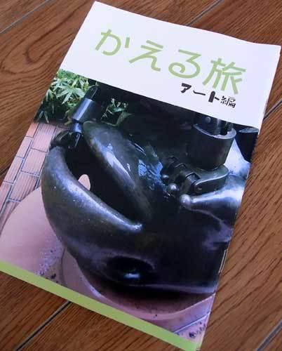 かえる旅アート編